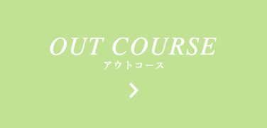 OUT COURSE アウトコース